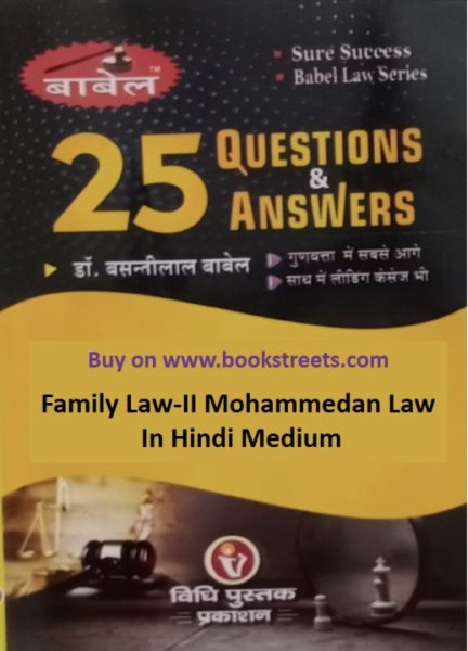 Basanti Lal Babel Family Law-II Mohammedan Law in Hindi