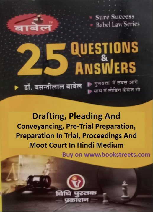 Basanti Lal Babel Drafting, Pleading And Conveyancing, Pre-trial Preparation, Preparation In Trial Proceedings And Moot Court in Hindi Medium