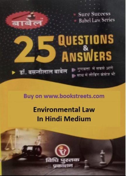 Basanti Lal Babel Environmental Law in Hindi Medium