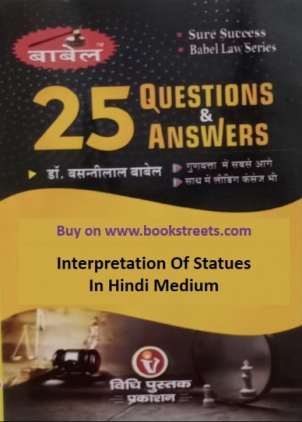 Basanti Lal Babel Interpretation Of Statutes in Hindi Medium