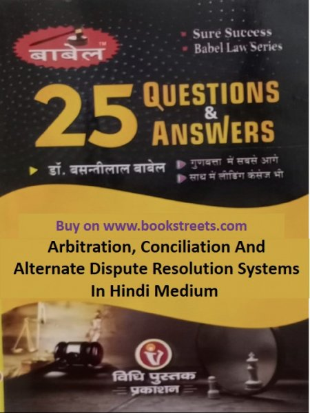 Basanti Lal Babel Arbitration, Conciliation and Alternative Dispute Resolution Systems in Hindi Medium