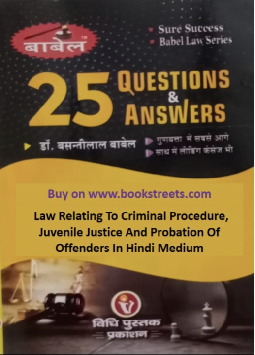 Basanti Lal Babel Law Relating to Criminal Procedure, Juvenile Justice and Probation of Offenders in Hindi Medium