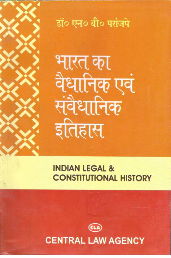 Indian Legal & Constitutional History  English, Paperback, Dr N V Pranjpay