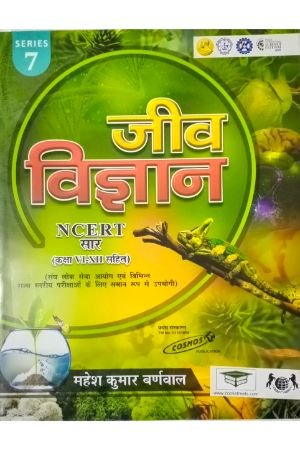 Mahesh Kumar Barnwal Jeev Vigyan NCERT Saar Series 7 UPSC and Other Competitive Examination by Cosmos publication