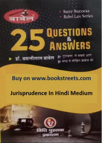 Basanti Lal Babel Jurisprudence In Hindi Medium