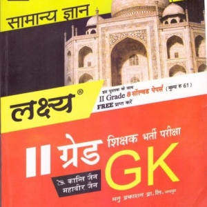 Lakshya GK Rajasthan,India And World For RPSC Second Grade Senior Teacher First Paper Paperback, Hindi, Kanti jain, Mahaveer jain