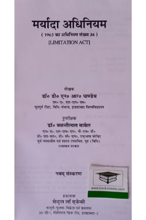 Dr. D. N. R. Pandey Limitation Act ( 36 of 1963) by Central Law Agency