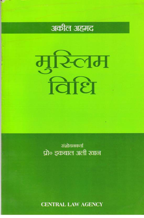 MUSLIM LAW  Hindi Paperback  AQIL AHMAD
