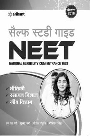 Neet Self Study Guide