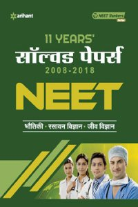 11 Years' Solved Papers NEET Hindi