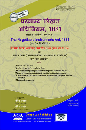 The Negotiable Instrument Act , 1881
