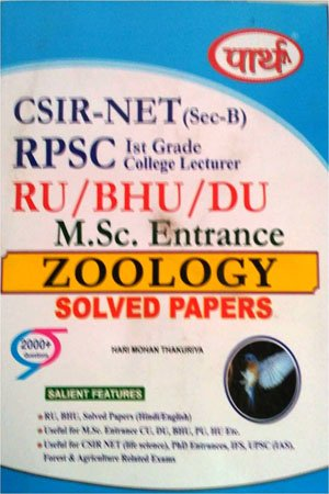 Zoology Solved Papers for RPSC 1st Grade College Lecturer by Hari Mohan Thakuriya in English Medium