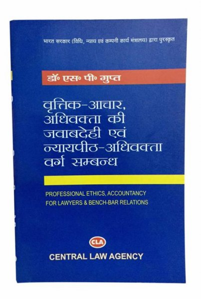 PROFESSIONAL ETHICS, ACCOUNTANCY FOR LAWERS & BENCH-BAR RELATIONS  (Hindi, Paperback, Dr. S. P. Gupt)