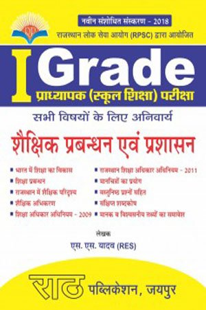 Rath First Grade Educational Management & Administration