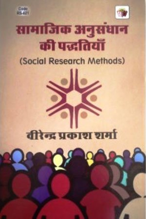 Social Research Methods by Virendra Prakash Sharma in Hindi Medium for BA/MA/Academic Exams