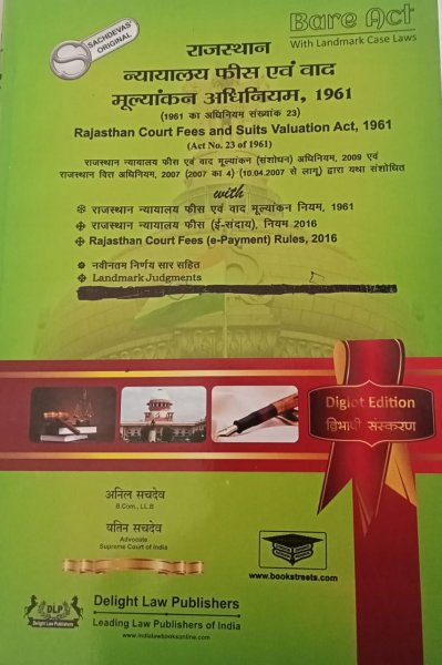 Rajasthan Court fees and Suits  Valuation Act, 1961 by  Sachdeva