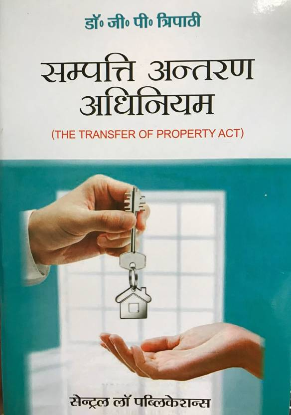 Sampatti Antaran Adhiniyam Transfer of Property Act- HIndi Paperback GP Tripathi