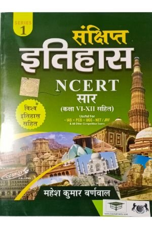 Mahesh Kumar Burnwal Sankshipt Itihas NCERT Class 6 to 12 Sar by Cosmos Publication
