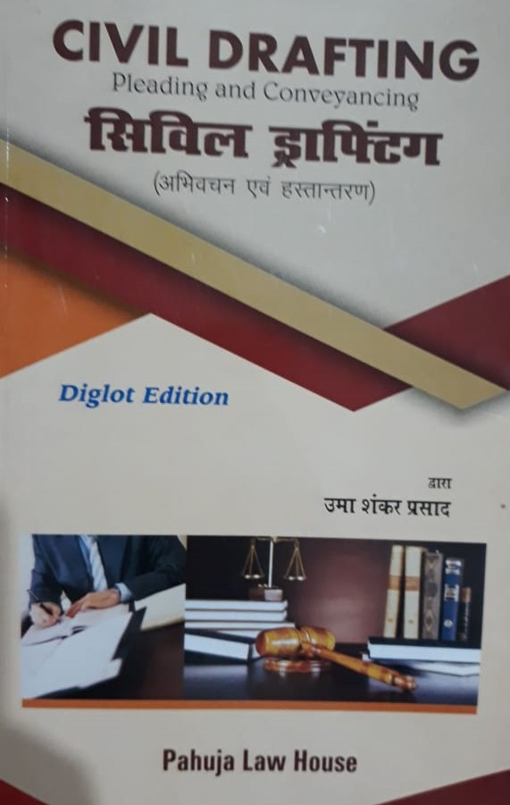 Pahuja's Civil Drafting Pleading and Conveyancing In Diglot by Pahuja Law House