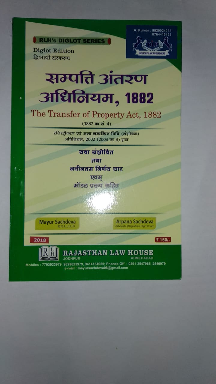 The Transfer Of Property Act , 1882 by RLH