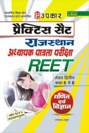 Upkar Reet Level 2nd Maths and Science (ganit and vigyan ) Practise set by Ramchandra Thakur