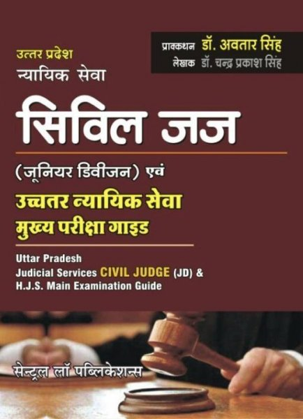 Uttar Pradesh Nyayik Seva Civil Judge Junior Division evum Ucchtar Nyayik Seva Mukhya Pariksha Guide Uttar Pradesh Judicial Services Civil Judge Junior Division and HJS Main Examination Guide- Hindi Paperback Chandra Prakash Singh