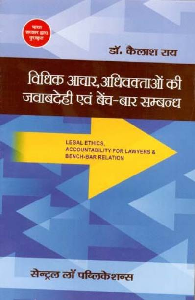 Vidhik Aachar, Adhivaktaon Ki Jawabdehi Evum Bench Bar Samabandh (Legal Ethics-Hindi)  Hindi, Paperback, Kailash Rai  cenral law publications